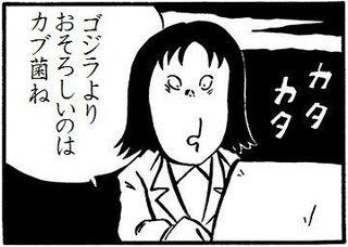 cub.ogasira.jpg